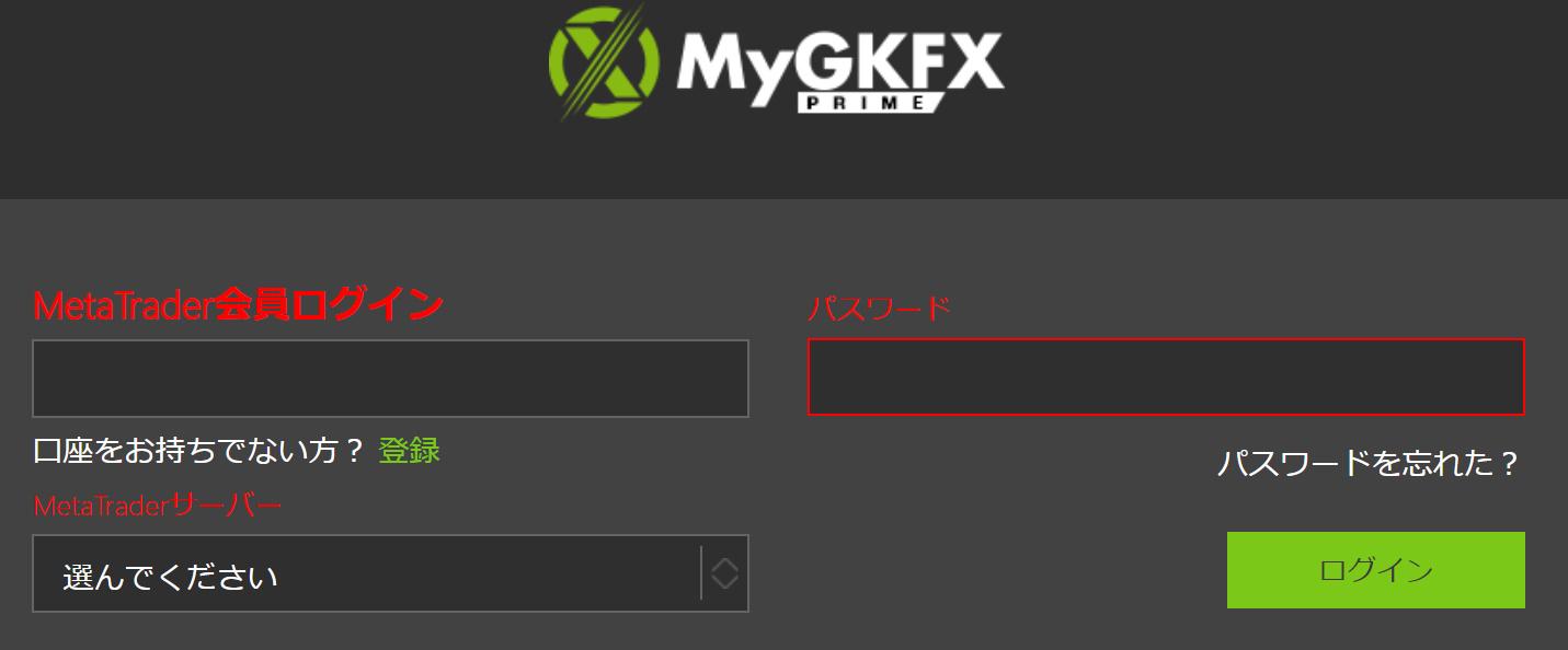 GKFXマイページログイン